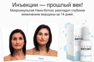 микроэмульсия нано ботокс для лица