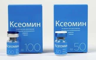 использование ксеомина