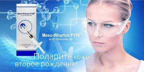 уколы Meso-Wharton